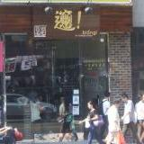 Biang! Restaurant - 41-10 Main St